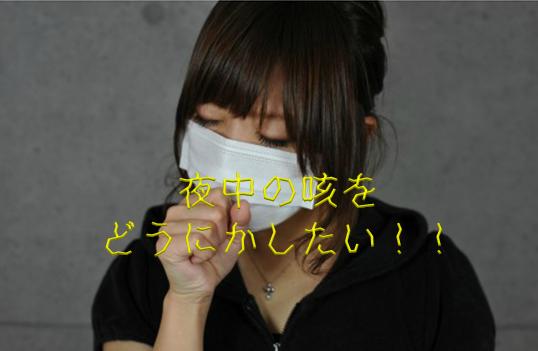 夜中の咳をスッパリ止める新常識な方法